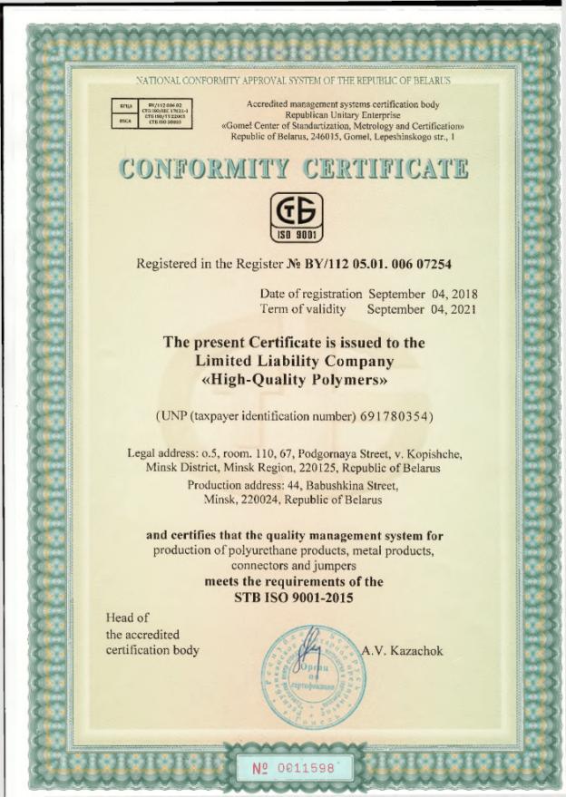 Наша продукция соответствует требованиям СТБ ISO 9001-2015